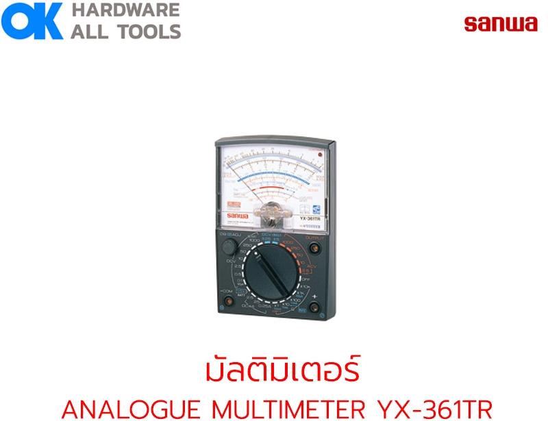มัลติมิเตอร์ SANWA Analogue Multimeter YX-361TR – O K