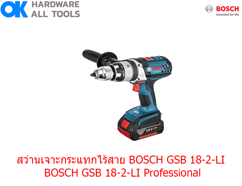 bosch gsb 18 2 li professional o k hardware all tools. Black Bedroom Furniture Sets. Home Design Ideas